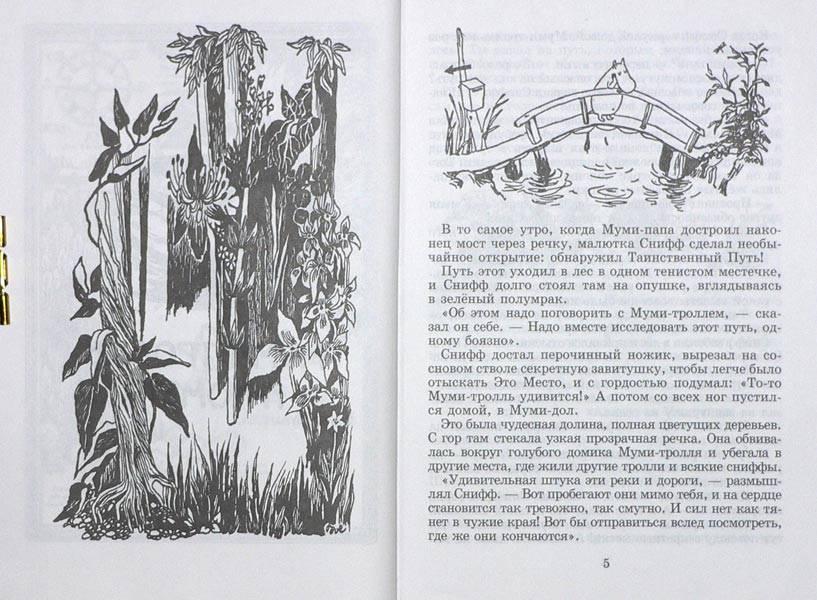 Иллюстрация 1 из 5 для Муми-тролль и все остальные - Туве Янссон | Лабиринт - книги. Источник: Татьяна А.