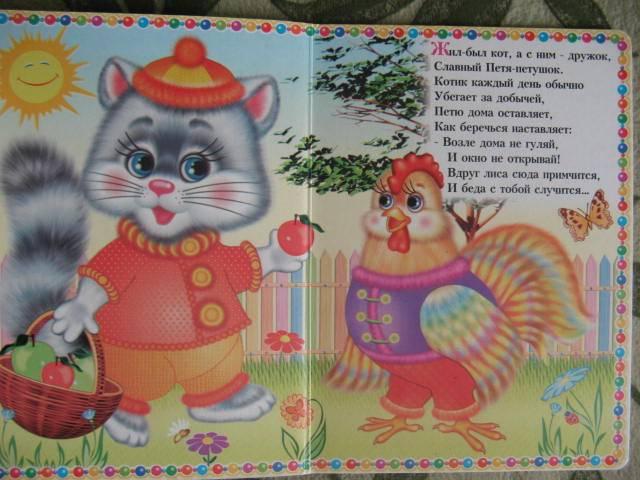 Иллюстрация 1 из 2 для Пушистики: Петушок-золотой гребешок в стихах/Раскладушки | Лабиринт - книги. Источник: libe