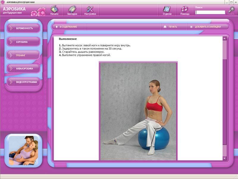 Иллюстрация 1 из 2 для Аэробика для будущих мам (2CDpc) | Лабиринт - софт. Источник: МЕГ
