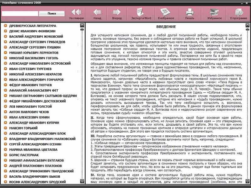 Иллюстрация 1 из 2 для Новейшие сочинения 2008 (CDpc) | Лабиринт - софт. Источник: МЕГ