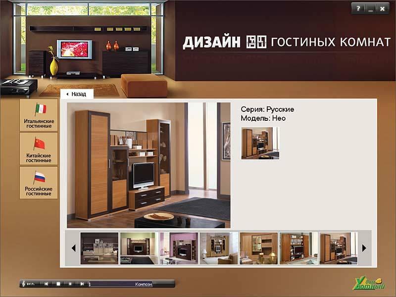Иллюстрация 1 из 2 для Дизайн гостиных комнат (CDpc) | Лабиринт - софт. Источник: МЕГ