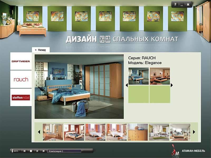 Иллюстрация 1 из 6 для Дизайн спальных комнат (CDpc) | Лабиринт - софт. Источник: МЕГ