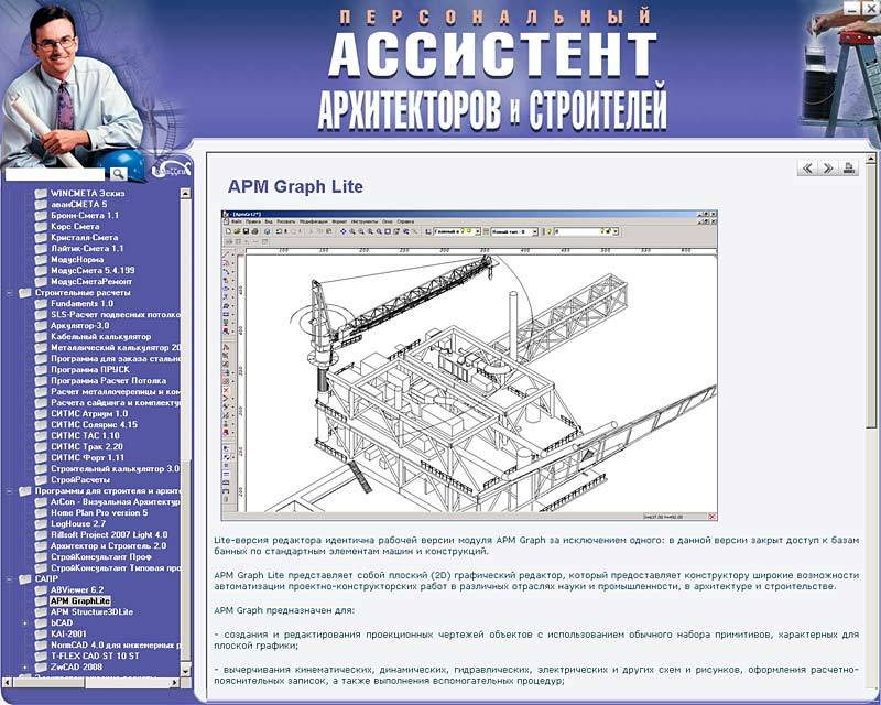 Иллюстрация 1 из 3 для Персональный ассистент архитекторов и строителей (2CDpc) | Лабиринт - софт. Источник: МЕГ