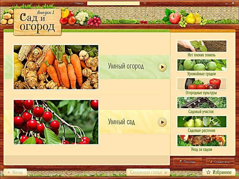 Иллюстрация 1 из 2 для Сад и огород. Выпуск 1 (CDpc) | Лабиринт - софт. Источник: МЕГ