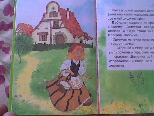 Иллюстрация 1 из 2 для Красная Шапочка - Шарль Перро | Лабиринт - книги. Источник: angelan