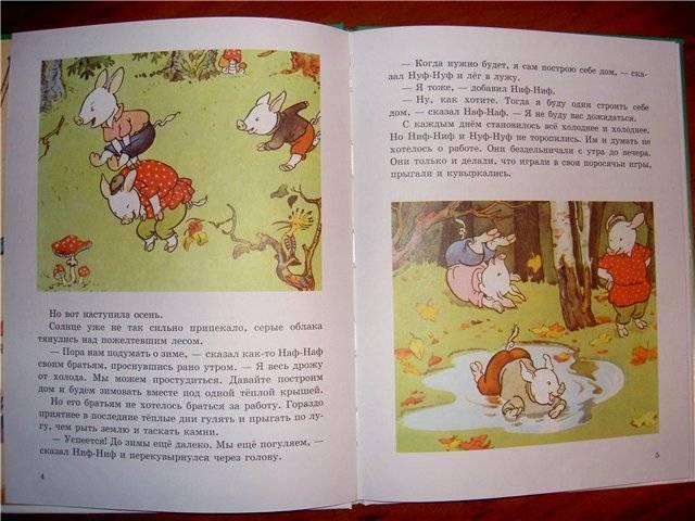 Иллюстрация 1 из 9 для Три поросенка: По английской сказке - Сергей Михалков | Лабиринт - книги. Источник: HappyJul