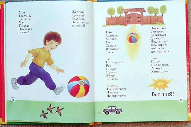 Иллюстрация 1 из 10 для Разноцветная книга - Самуил Маршак   Лабиринт - книги. Источник: HappyJul