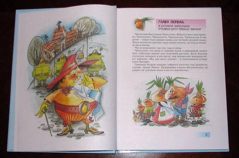 Иллюстрация 1 из 2 для Приключения Чиполлино - Джанни Родари   Лабиринт - книги. Источник: HappyJul