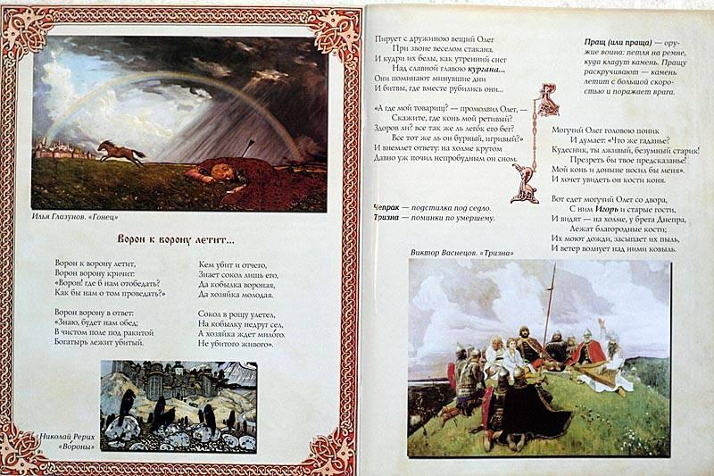 Иллюстрация 1 из 3 для Песнь о вещем Олеге - Александр Пушкин | Лабиринт - книги. Источник: HappyJul