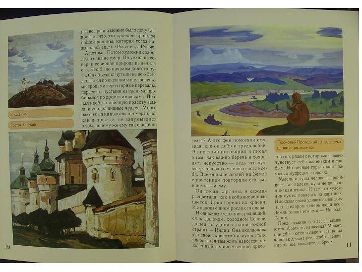 Иллюстрация 1 из 6 для Рерих - Галина Ветрова   Лабиринт - книги. Источник: мама малыша