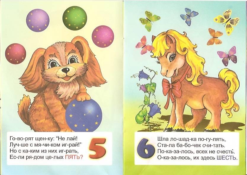 Иллюстрация 1 из 2 для Почитаем и сосчитаем | Лабиринт - книги. Источник: Бойцова  Ольга Евгеньевна