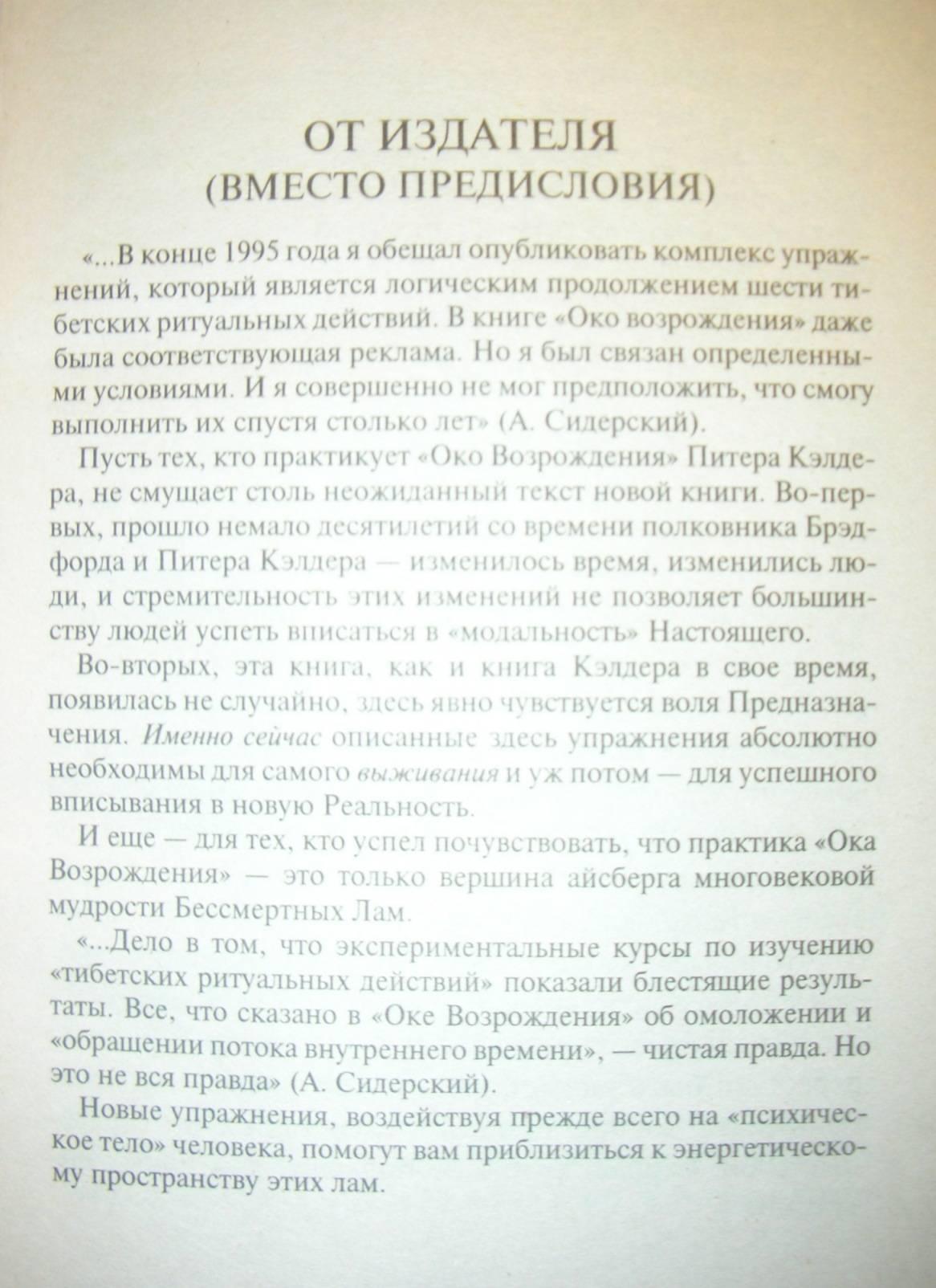 Иллюстрация 1 из 2 для Око возрождения для новой эпохи. Эффективные упражнения для укрепления здоровья - Сидерский, Привалов | Лабиринт - книги. Источник: Sundance