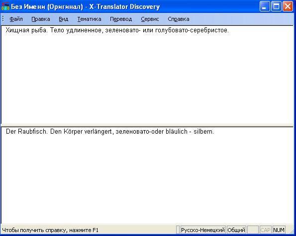 Иллюстрация 1 из 2 для X-Translator Discovery. Переводчик PROMT: Немецко-русский, русско-немецкий (CDpc) | Лабиринт - софт. Источник: Sundance