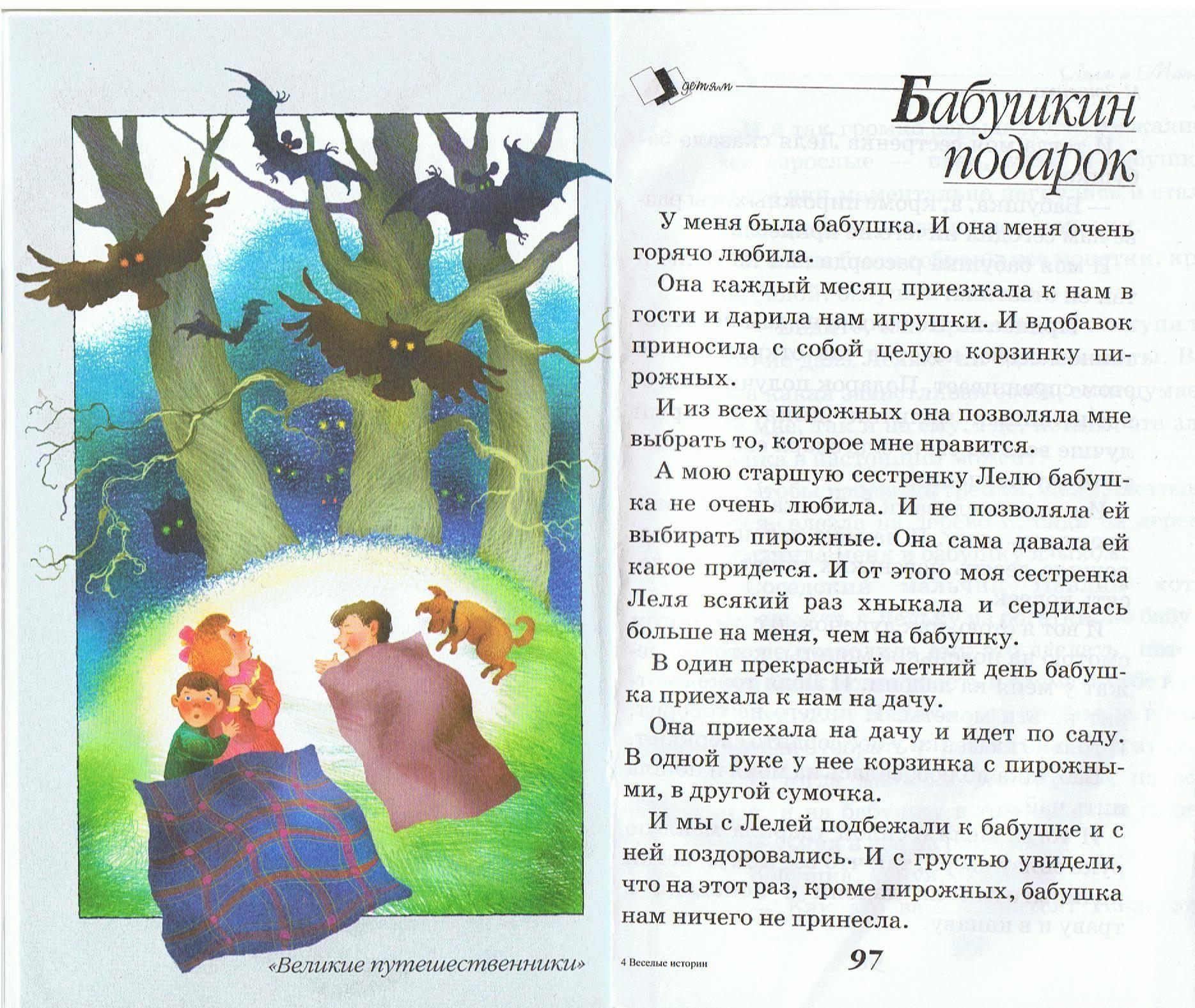 Краткое содержание Бабушкин подарок Зощенко для 77