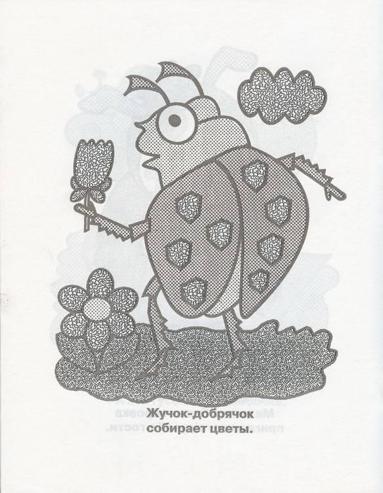 Иллюстрация 1 из 2 для Веселые букашки | Лабиринт - книги. Источник: Елена