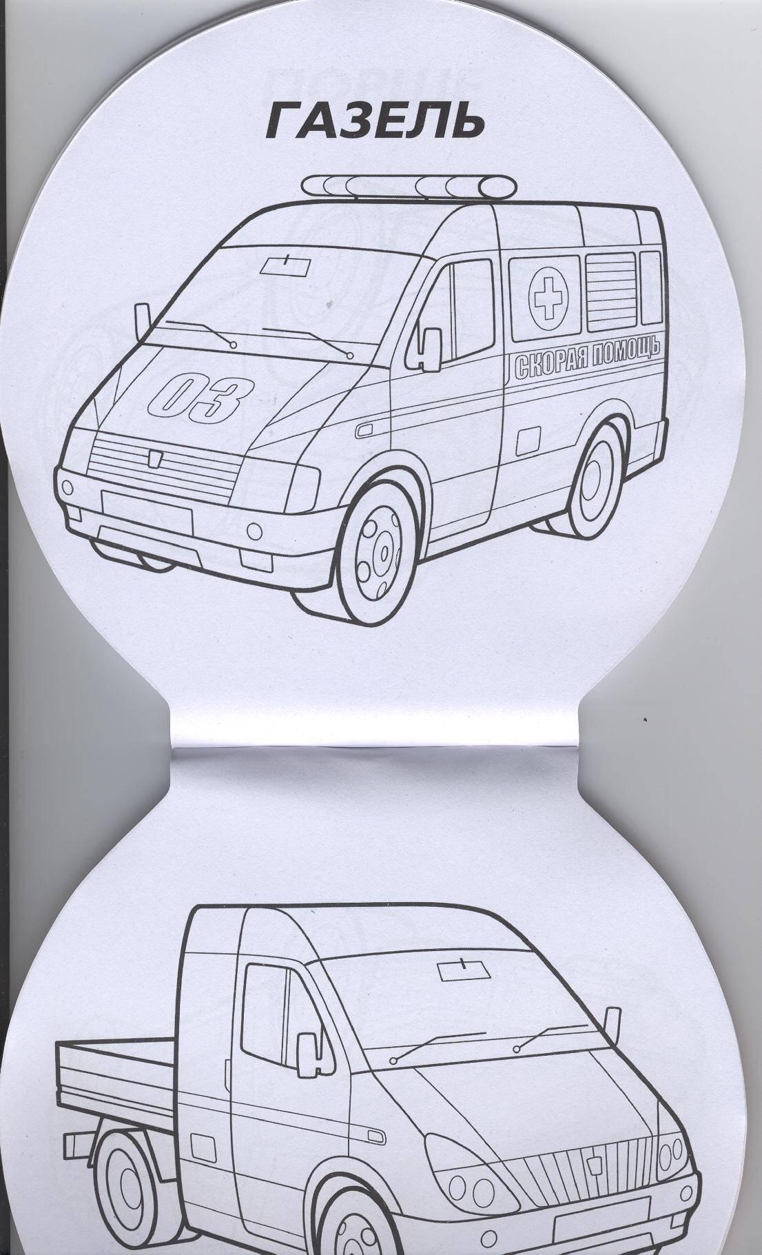 Иллюстрация 1 из 3 для Машинки. Круглая раскраска | Лабиринт - книги. Источник: Пчёлка Майя