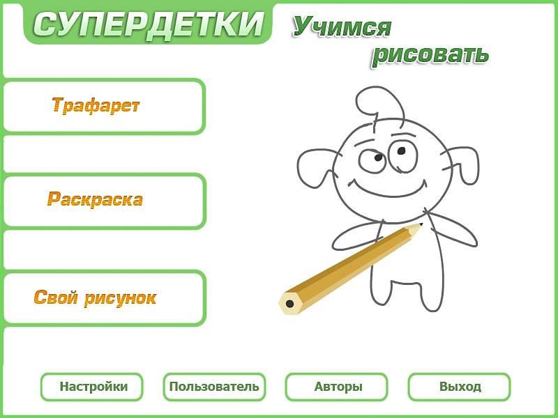 Учимся рисовать. Детям 3-5 лет