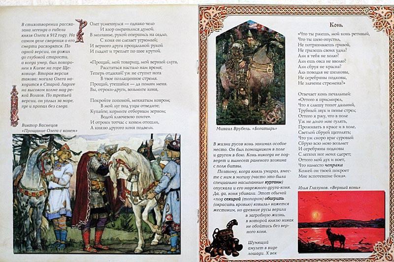 Стих а с пушкина о вещем олеге