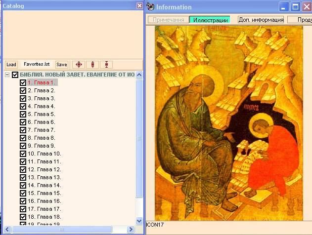 Греция; xi в; памятник: гомилии иоанна златоуста на евангелие от матфея (bsb codgraec