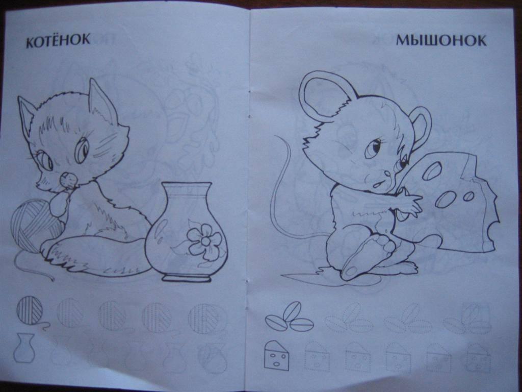 Иллюстрация 1 из 2 для Прописи-раскраска для малышей/Зверята | Лабиринт - книги. Источник: Крошка Сью