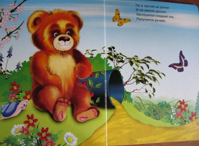 Иллюстрация 1 из 2 для Ручеек | Лабиринт - книги. Источник: Зарудная Нина Георгиевна