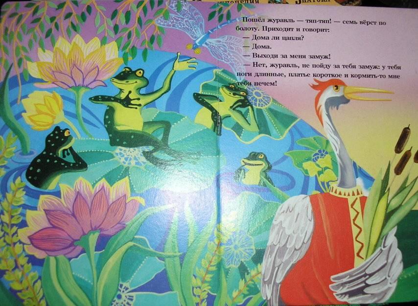 Иллюстрация 1 из 2 для Журавль и цапля | Лабиринт - книги. Источник: Спанч Боб
