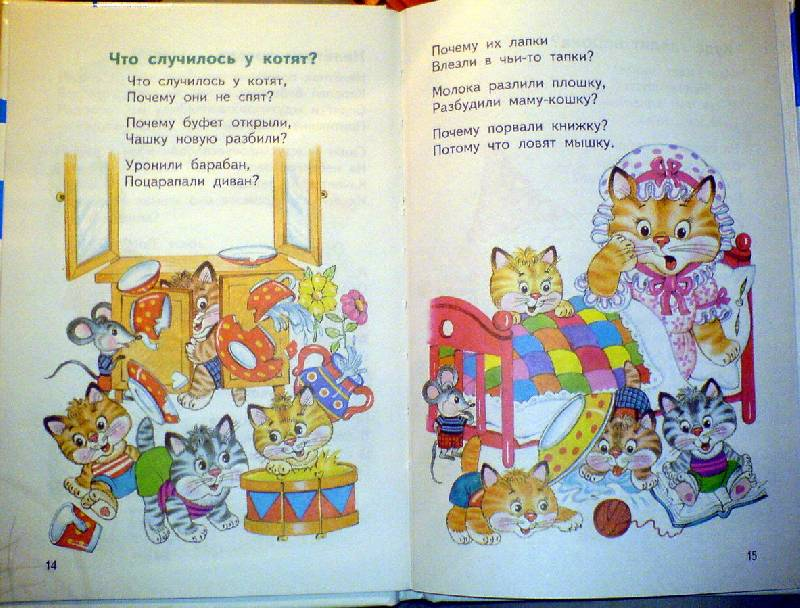 Иллюстрация 1 из 4 для Куда глядит ворона?: Стихи - Владимир Степанов   Лабиринт - книги. Источник: Спанч Боб