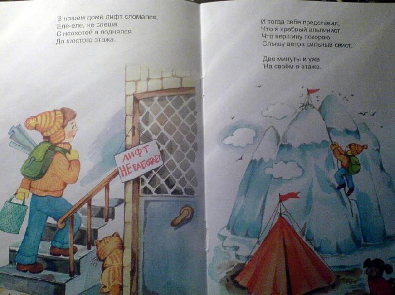 Иллюстрация 1 из 2 для Что придумываю я - Татьяна Коваль   Лабиринт - книги. Источник: Спанч Боб