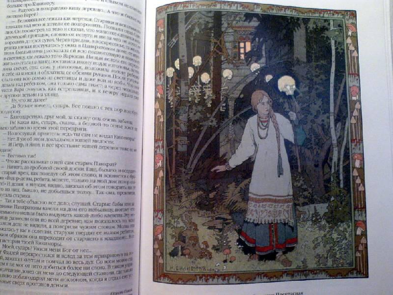 Иллюстрация 1 из 3 для Поверья, суеверия и предрассудки русского народа - Владимир Даль   Лабиринт - книги. Источник: Спанч Боб