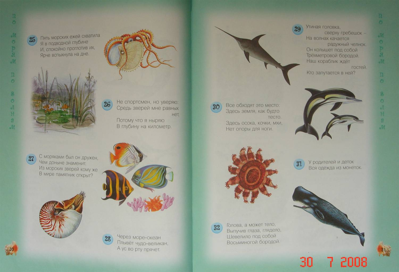 Иллюстрация 1 из 2 для 1000 загадок   Лабиринт - книги. Источник: farnor