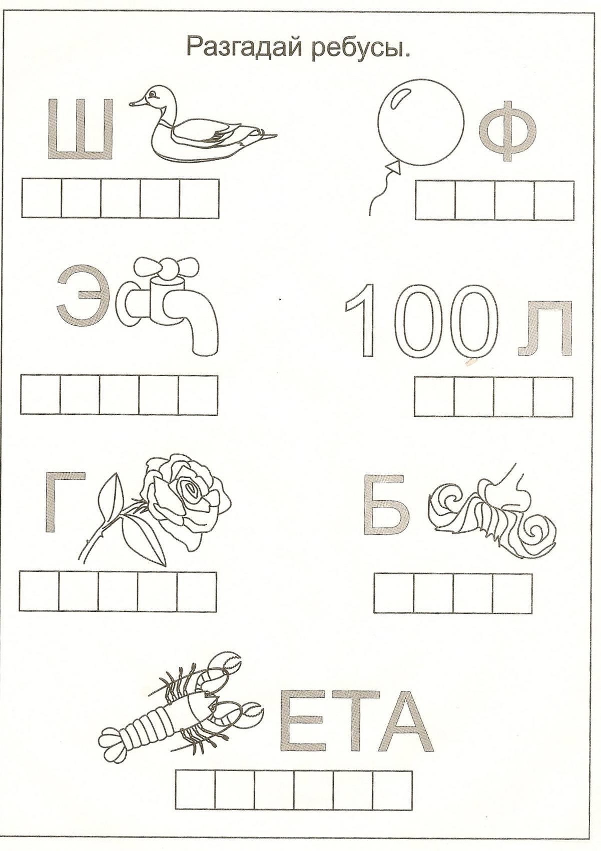 Иллюстрация 6 из 7 для книги ребусы