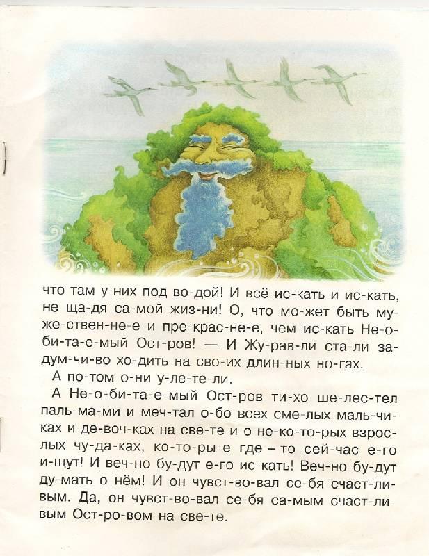 Иллюстрация 1 из 2 для Самый счастливый остров - Эмма Мошковская | Лабиринт - книги. Источник: farnor