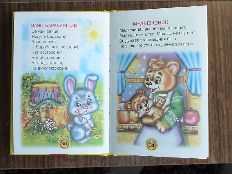 Иллюстрация 1 из 2 для Веселое лето - Валентин Берестов | Лабиринт - книги. Источник: Лаванда