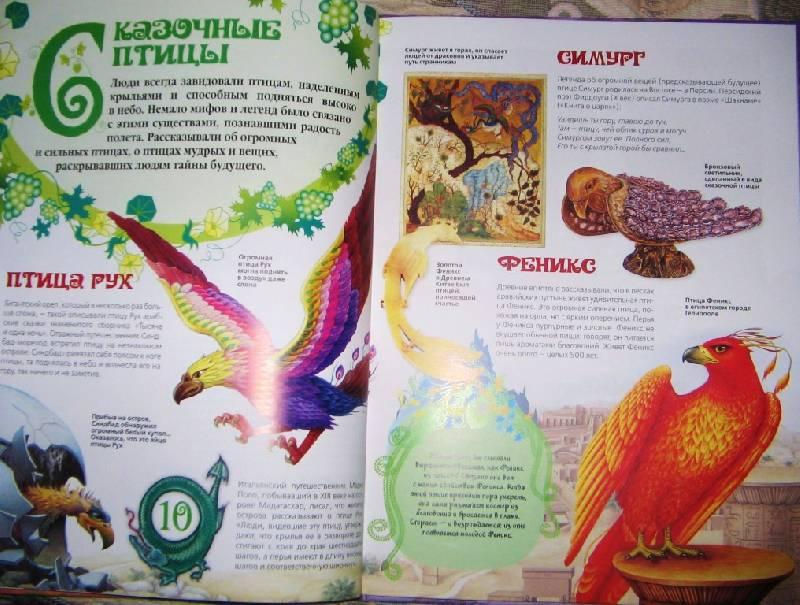 Иллюстрация 1 из 5 для Атлас мифических существ | Лабиринт - книги. Источник: Читательница