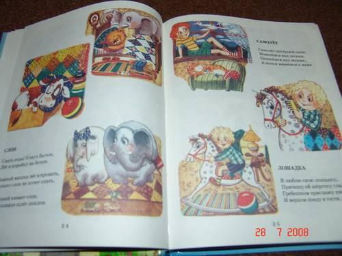 Иллюстрация 1 из 2 для Золотые страницы - Агния Барто | Лабиринт - книги. Источник: Тюрина  Алена