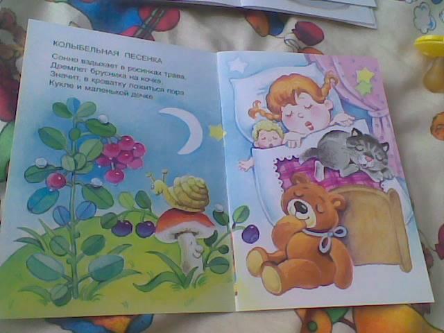 Иллюстрация 1 из 4 для Колыбельные песенки - Гайда Лагздынь | Лабиринт - книги. Источник: angelan