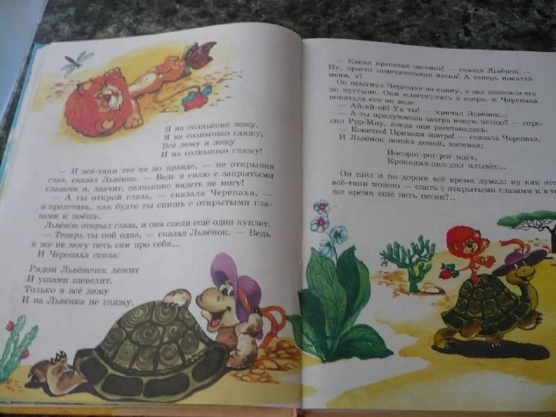 Иллюстрация 1 из 2 для Львенок и черепаха: сказки - Сергей Козлов | Лабиринт - книги. Источник: Домбиблиотека