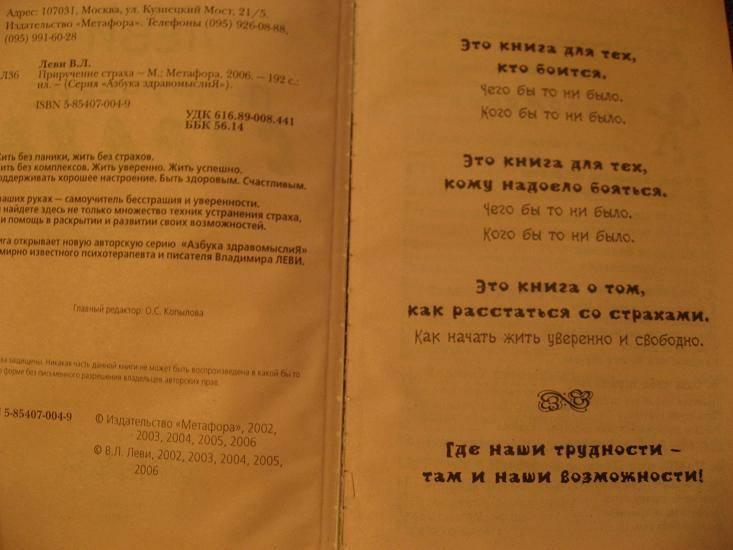 Иллюстрация 1 из 3 для Приручение страха - Владимир Леви | Лабиринт - книги. Источник: Krofa