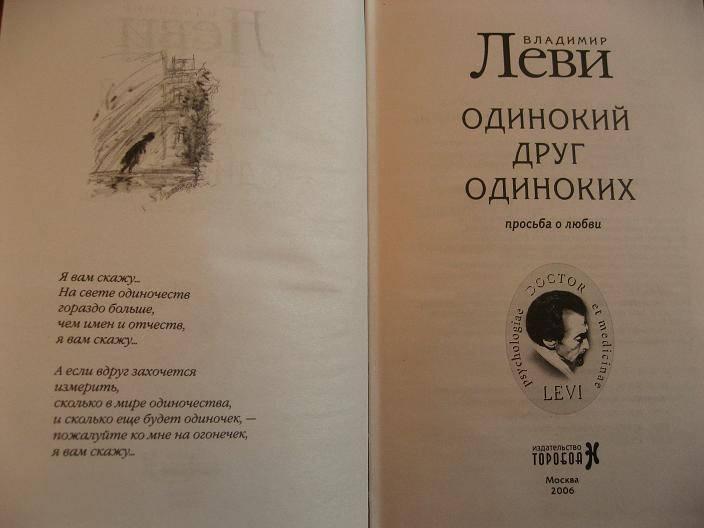 Иллюстрация 1 из 5 для Одинокий друг одиноких - Владимир Леви | Лабиринт - книги. Источник: Krofa