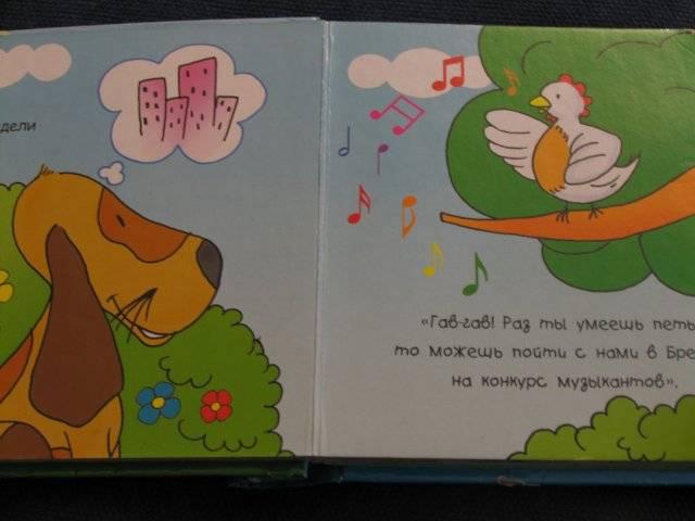 Иллюстрация 1 из 4 для Бременские музыканты   Лабиринт - книги. Источник: Svetlana