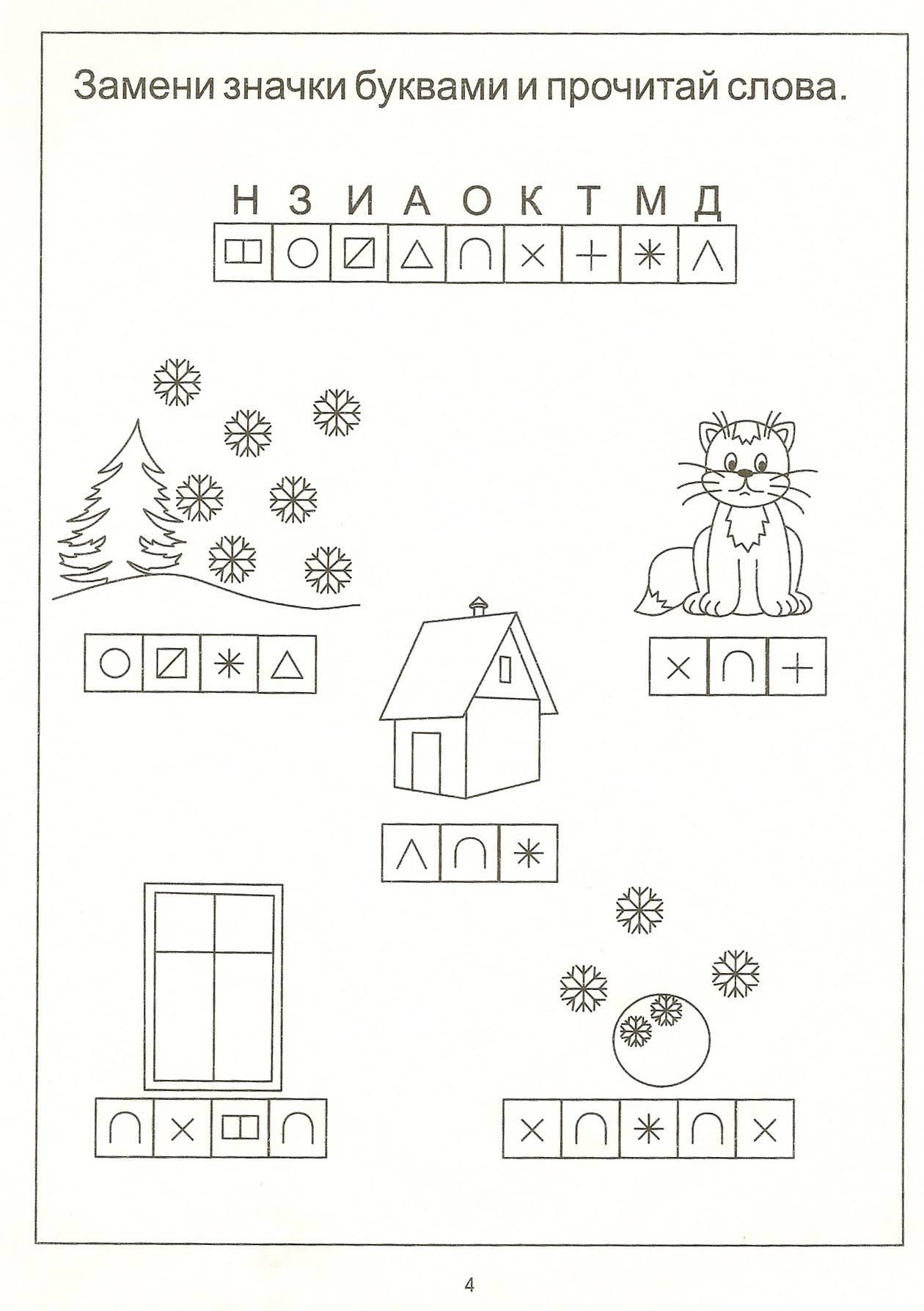 логические игры задачи для 2 класса