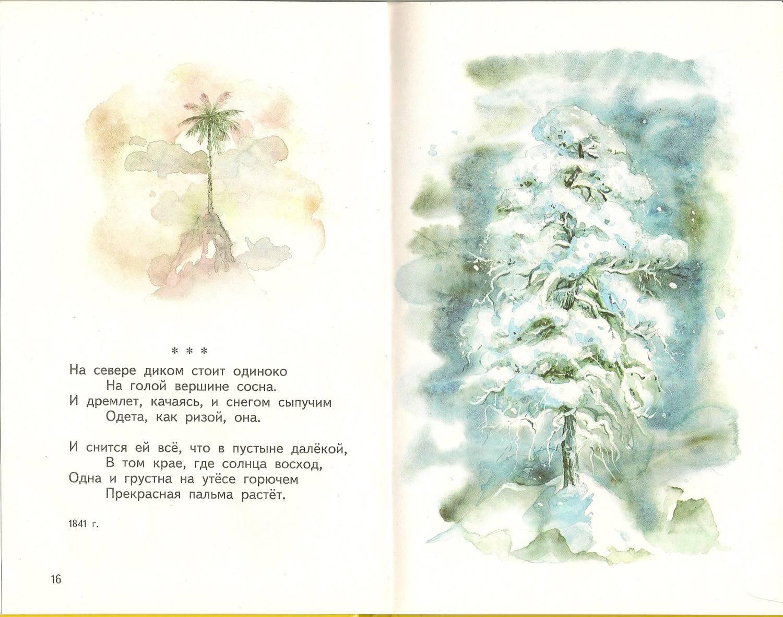 Какие краски вы бы использовали для иллюстрации стихотворения ангел почему