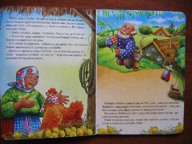 Иллюстрация 1 из 2 для Лисица-обманщица | Лабиринт - книги. Источник: Крошка Сью