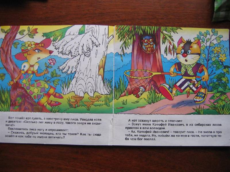 Иллюстрация 1 из 2 для Играем в сказку: Кот и лиса | Лабиринт - книги. Источник: Крошка Сью