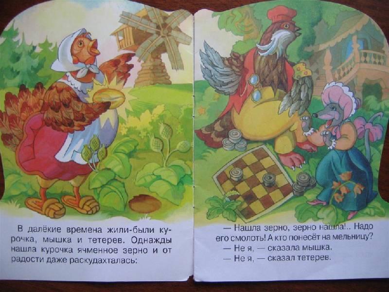 Иллюстрация 1 из 2 для Курочка, мышка и тетерев | Лабиринт - книги. Источник: Крошка Сью