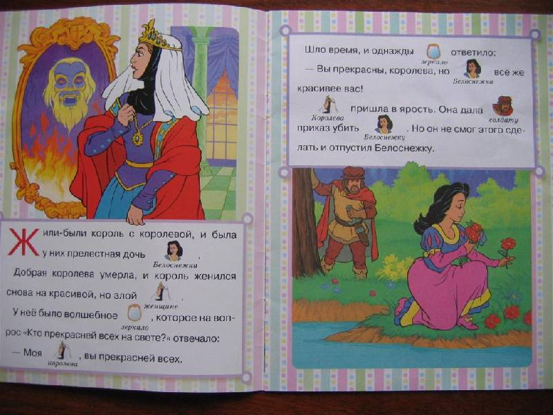 Иллюстрация 1 из 2 для Белоснежка. Для детей от 6 лет и старше   Лабиринт - книги. Источник: Крошка Сью