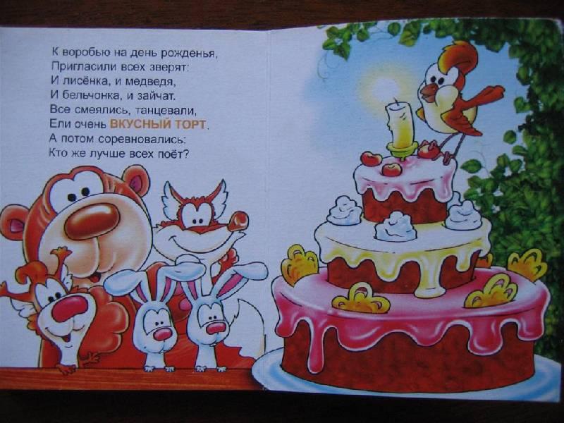 Иллюстрация 1 из 2 для Вкусные слова.  Книжки-малышки - Наталья Мигунова | Лабиринт - книги. Источник: Крошка Сью