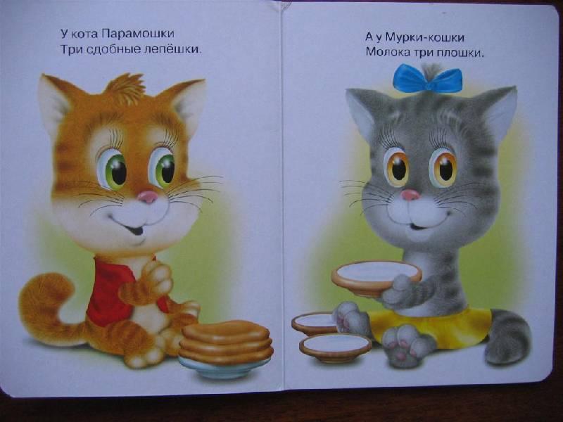Иллюстрация 1 из 7 для Пушистые потешки | Лабиринт - книги. Источник: Крошка Сью