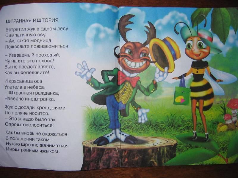 Иллюстрация 1 из 5 для Штранная иштория - Петр Синявский | Лабиринт - книги. Источник: Крошка Сью