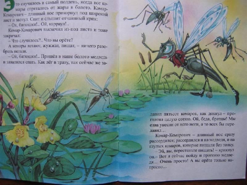 Иллюстрация 1 из 2 для Сказка про Комара-Комаровича - Дмитрий Мамин-Сибиряк | Лабиринт - книги. Источник: Крошка Сью
